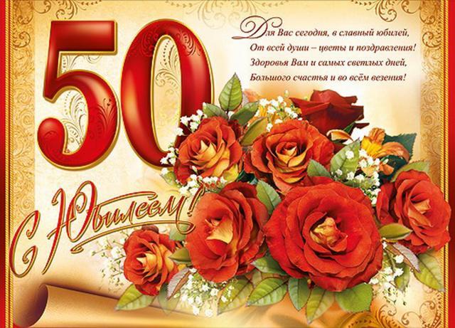 Поздравление с днём рождения на 50 лет