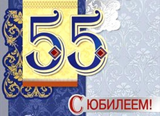 Поздравления с днем рождения женщине 55 летию
