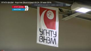 УГНТУ-ВНЗМ - Каустик (Волгоград) 33:24, 20 мая 2016